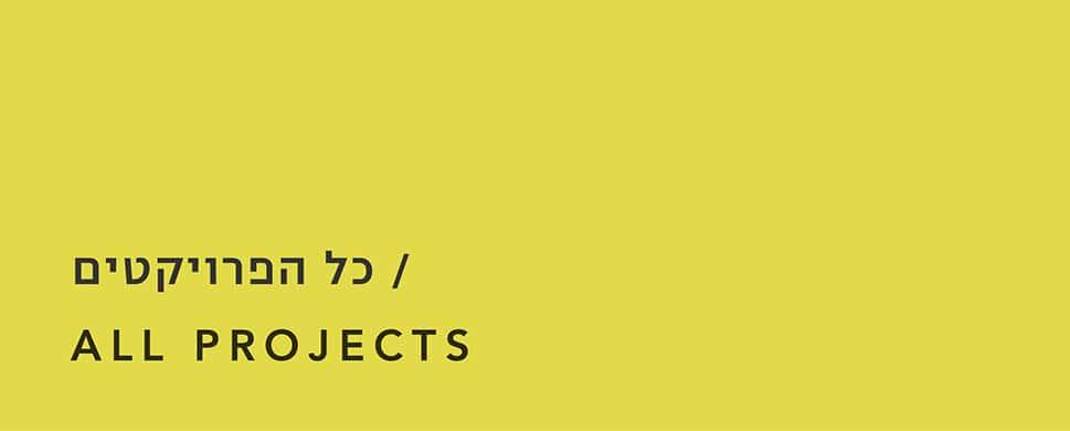 עיצוב משרדים - כל הפרויקטים