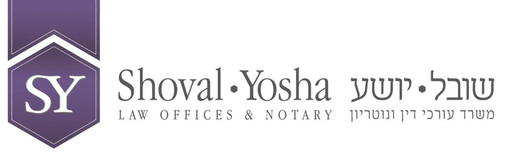 משרד עורכי הדין שובל-יושע לוגו